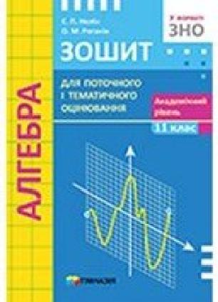 Решебник: ГДЗ до зошита для поточного і тематичного оцінювання з алгебри 11 клас Є.П. Нелін, О.М. Роганін 2013 рік