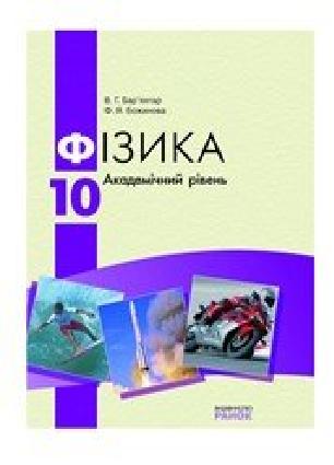 Решебник: ГДЗ до підручника з фізики 10 клас В.Г. Бар'яхтар, Ф.Я. Божинова 2010 рік