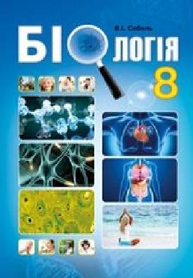 Решебник: ГДЗ до підручника з біології 8 клас В.І. Соболь 2016 рік